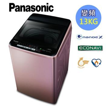 送吸濕毯 Panasonic國際牌13公斤雙科技變頻洗衣機(玫瑰金)NA-V130EB-PN(庫)