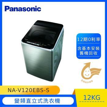 結帳驚喜價 Panasonic國際牌12kg超變頻直立式洗衣機(不鏽鋼)NA-V120EBS-S(庫)