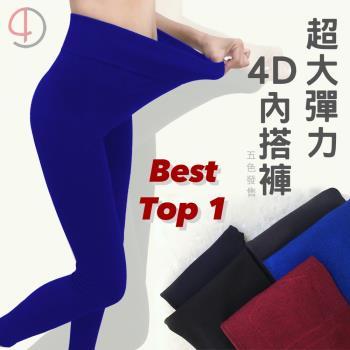 快樂家-超大彈力4D內搭褲