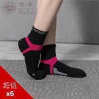 (庫)PEILOU 貝柔足弓加壓護足氣墊短襪(6入組)(M/L)