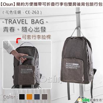 Osun簡約方便攜帶可折疊行李包雙肩後背包旅行包 (花色任選-CE263)