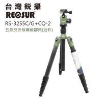 RECSUR 銳攝 台腳5號RS-3255C/G+CQ-2 五節反折碳纖維腳架(迷彩)