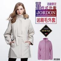 JORDON 女款 單件式GORE-TEX+羽絨 防水透氣長大衣