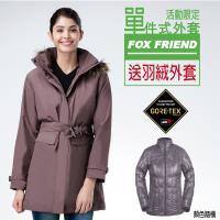 【FOX FRIEND 狐友】女款單件式GORE-TEX 時尚長版風衣(1956)