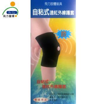 【Fe Li 飛力醫療】自黏式痠痛護膝(含遠紅外線)