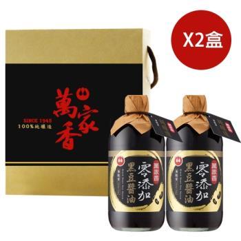 【萬家香】零添加黑豆醬油禮盒諸事如意組-勁