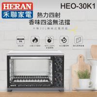 HERAN禾聯 30公升二旋鈕電烤箱HEO-30K1