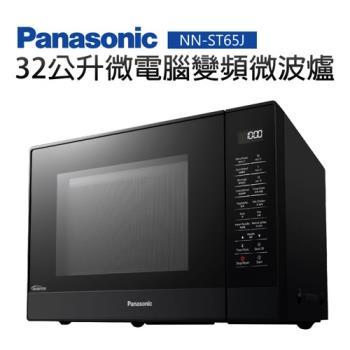 買就送~Panasonic國際牌 32公升微電腦變頻微波爐 NN-ST65J(庫)