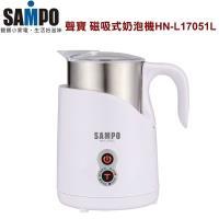 聲寶 磁吸式冷熱兩用電動咖啡奶泡機(304不鏽鋼杯)HN-L17051L