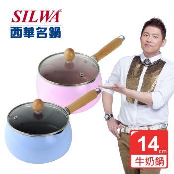SILWA 西華 日式馬卡龍合金木柄牛奶鍋14cm