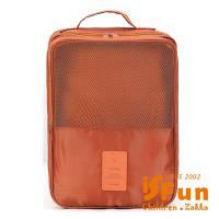 iSFun繽紛玩色 三層防水收納鞋袋 3色可選