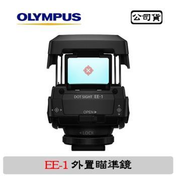 Olympus EE-1外置瞄準器 (公司貨)