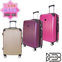 (福利品 24吋) ABS混款TSA鎖硬殼箱/行李箱/旅行箱