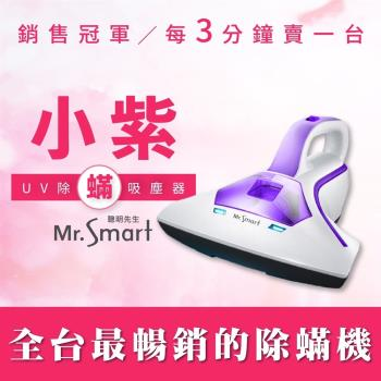 防疫首選Mr.Smart 小紫 UV除蟎吸塵器 殺菌除蟎SVC-204庫