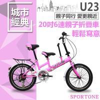 SPORTONE U23 20吋6速 SHIMANO變速親子折疊車 可折疊低跨點設計寶寶接送小孩成人雙載 遛童神器親子自行車