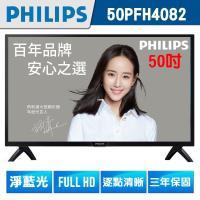 PHILIPS飛利浦 50吋Full HD LED淨藍光液晶顯示器+視訊盒50PFH4082送比利時DOMO舒活養生調理機