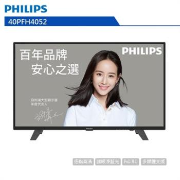 PHILIPS飛利浦 40吋 FHD液晶顯示器 40PFH4052