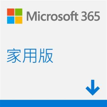 Office 365 家用版 ESD數位下載,多國語言,12個月訂閱,最多6人授權