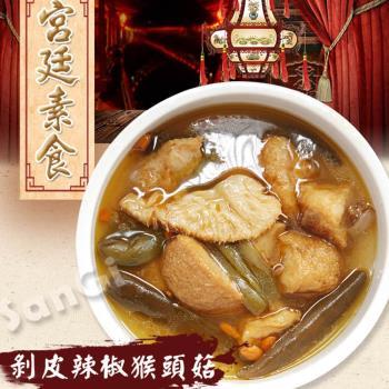 [老爸ㄟ廚房] 剝皮辣椒麻油猴頭菇 20包組(300g/包)