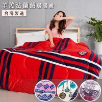 BELLE VIE 台灣製造 羊羔法蘭絨加厚暖暖被-150X200cm ( 13款任選 ) 蓄熱保暖 觸感細緻 防靜電