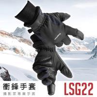 Matin LSG22 衝鋒手套 攝影家 攝影手套(公司貨)