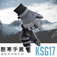 Matin KSG17 酷寒手套 攝影家 攝影手套(公司貨)
