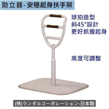 感恩使者 助立器 B0493 -床邊助立安全扶手(起身扶手架)-日本製