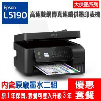 《活動登入可享第3年保固》EPSON L5190 雙網四合一連續供墨印表機+ 一組墨水(共兩組)
