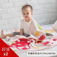 PEILOU 貝柔台灣製童話抗菌紗布浴巾2入組(70x140cm)(3款可選)