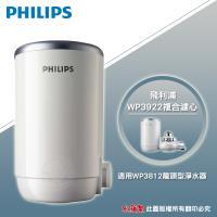 PHILIPS飛利浦 複合濾心WP3922 (適用WP3812龍頭型淨水器)