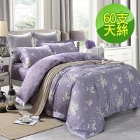 eyah宜雅 百分百60支紗萊賽爾天絲300織紗雙人加大兩用被床包四件組-紫蜜情調