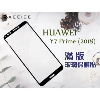 ACEICE  for   HUAWEI Y7 Prime 2018 ( 5.99吋 )滿版玻璃保護貼