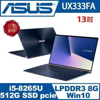 ASUS華碩 ZenBook13 UX333FA-0082B8265U 世界最小13吋i5輕薄無邊框效能筆電 皇家藍