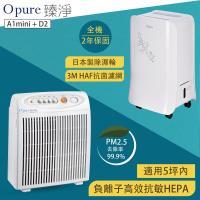 ★超值組合購清淨機+除濕機★Opure臻淨 A1 mini 高效抗敏HEPA負離子空氣清淨機