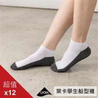 (庫)PEILOU 貝柔萊卡細針編織學生襪(船型襪/短襪)(12入組)
