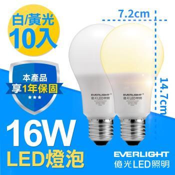 【Everlight 億光】10入組- 16W 全電壓 LED 燈泡 E27 (白/黃光 )