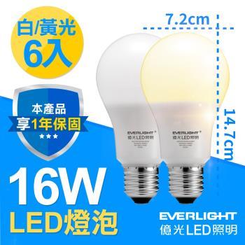 【Everlight 億光】6入組- 16W 全電壓 LED 燈泡 E27 (白/黃光 )
