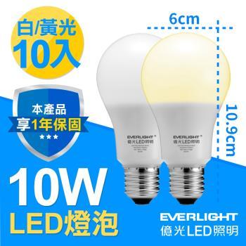 【Everlight 億光】10入組- 10W 全電壓 LED 燈泡 E27 (白/黃光 )