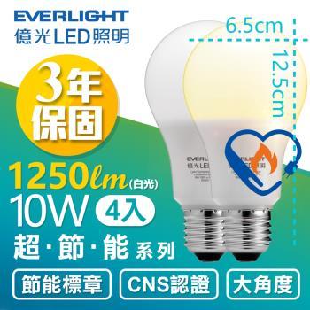 【Everlight 億光】4入組- 10W 超節能 LED 燈泡 全電壓 E27 節能標章 (白/黃光 )