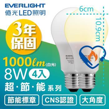 【Everlight 億光】4入組- 8W 超節能 LED 燈泡 全電壓 E27 節能標章 (白/黃光 )