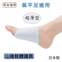 感恩使者 扁平足適用護套 H0504(山進肢體護具)-日本製