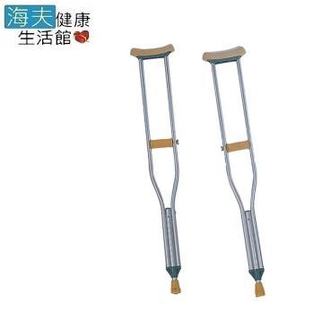 海夫 耀宏 YH128 腋下拐杖(鋁製)