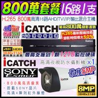 【KINGNET】監視器攝影機 可取國際 iCATCH 16路1支 8MP監控套餐 800高清主機 2160P SONY晶片 監視系統 監控設備