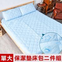 奶油獅-星空飛行-台灣製造-美國抗菌防污鋪棉保潔墊床包兩件組-單人加大3.5尺-藍