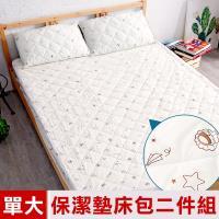 奶油獅-星空飛行-台灣製造-美國抗菌防污鋪棉保潔墊床包兩件組-單人加大3.5尺-米