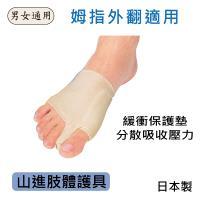 感恩使者 腳指間緩衝墊片*1塊-拇指外翻適用護套 H0200(山進肢體護具)-日本製-單隻入
