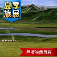 夏季旅展-北疆喀納斯湖、禾木村、巴音布魯克、那拉提11日(無購物、無自費)6/5.6/29
