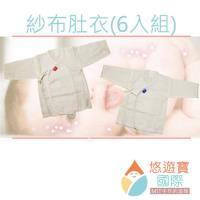 [悠遊寶國際-MIT手作的溫暖]-MIT純棉短版紗布肚衣/M號(6入組)