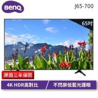 明基BenQ 65吋4K HDR連網護眼液晶顯示器+視訊盒(J65-700)