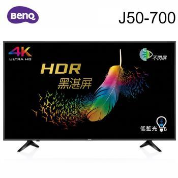 明基BenQ 50吋4K HDR娛樂連網護眼液晶顯示器+視訊盒(J50-700)